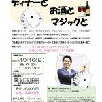 NEW!!NNR会員様限定!出会いのイベント~ディナーとお酒とマジック